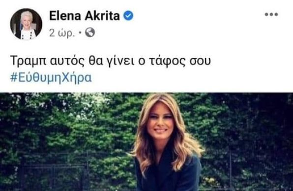 Akrita-Trump-humor-melania