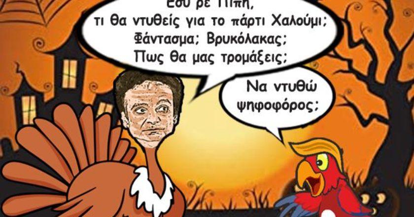 Kalamidas-humor-koulis-galopoulakis-halloween