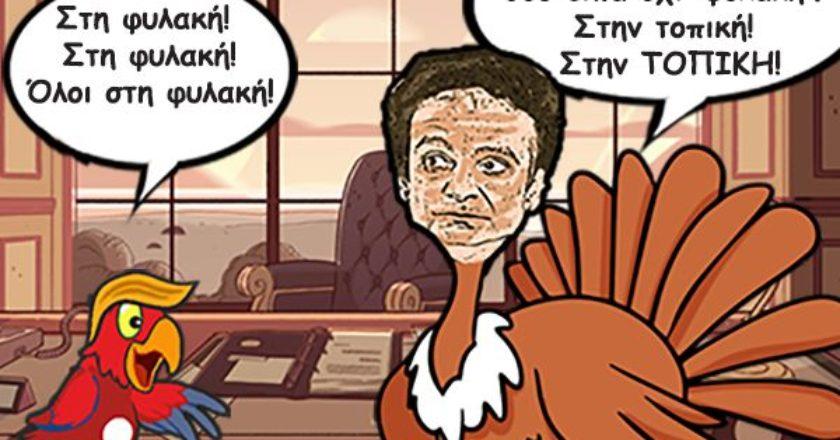 galopoulakis-xrysi-aygi-fylaki-anastoli-topiki-humor