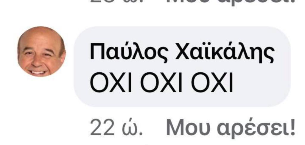 Xaikalis-oxi-emvolio