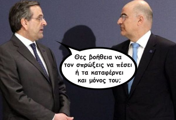 humor-samaras-dendias-rixnoyn-kouli