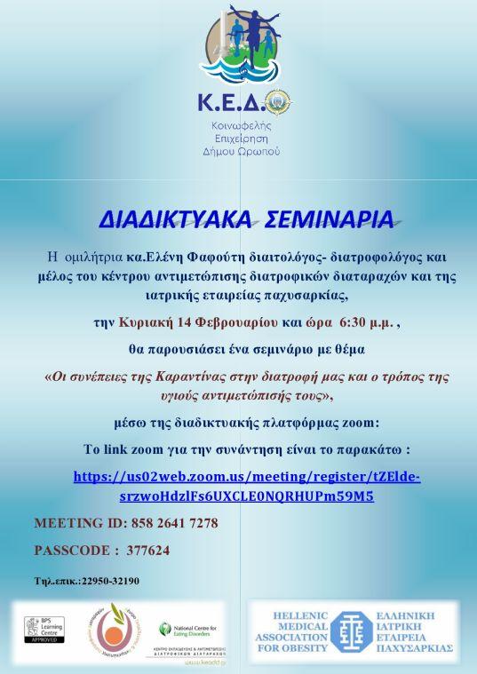 αφίσα ΚΕΔΩ σεμινάρια-Ωρωπός-KEDO-oropos